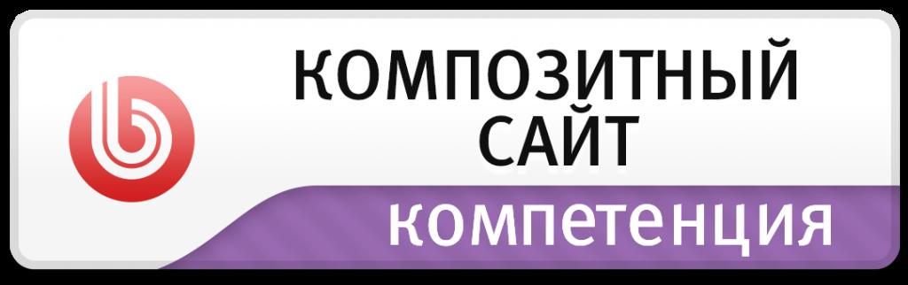 Композитный сайт